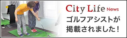 City Life news ゴルフアシストが掲載されました
